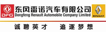 东风雷诺汽车有限公司招聘信息