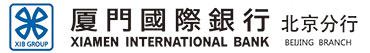 厦门国际银行股份有限公司北京分行