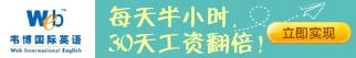 上海浦东新区韦博进修学校