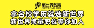 上海新世界外国语进修学院