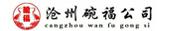 沧州市新华区碗福日用品商行招聘信息