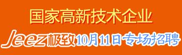 深圳市极致软件有限公司招聘信息