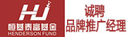 深圳前海恒基泰富股权投资基金管理有限公司招聘信息