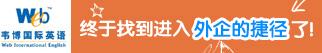 上海浦东新区韦博进修学校招聘信息