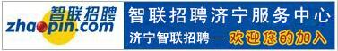 济宁智联企业管理信息咨询有限公司招聘信息