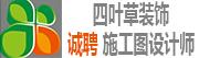 深圳市四叶草装饰设计有限公司招聘信息