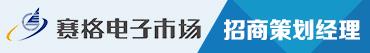 深圳赛格股份有限公司赛格电子市场分公司招聘信息