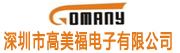 深圳市高美福电子有限公司招聘信息