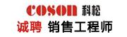 深圳科松电子技术有限公司招聘信息