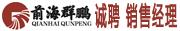 深圳前海群鹏基金管理有限公司招聘信息