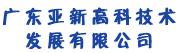 广东亚新高科技术发展有限公司招聘信息