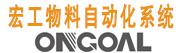 广东宏工物料自动化系统有限公司招聘信息