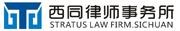 四川西同律师事务所招聘信息