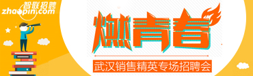 武汉巨能商业公司(巨能钙)招聘信息
