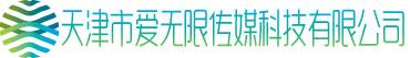 天津市爱无限传媒科技有限公司招聘信息