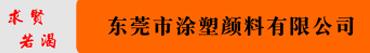 东莞市涂塑颜料有限公司招聘信息