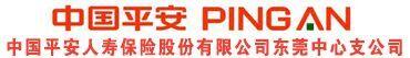 中国平安人寿保险股份有限公司东莞中心支公司招聘信息