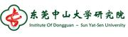东莞中山大学研究院招聘信息