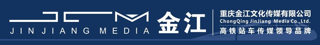 重庆金江文化传媒有限公司招聘信息