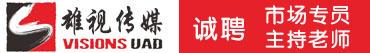 广东雄视传媒有限公司招聘信息
