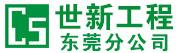 福建省世新工程营造有限公司东莞分公司招聘信息