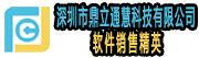 深圳市鼎立通慧科技有限公司招聘信息