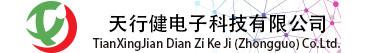 东莞市天行健电子科技有限公司招聘信息