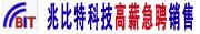 深圳市兆比特科技有限公司招聘信息