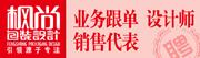 深圳市枫尚包装设计有限公司招聘信息