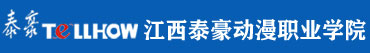 江西泰豪动漫职业学院招聘信息