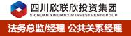 四川欣联欣投资管理有限责任公司招聘信息