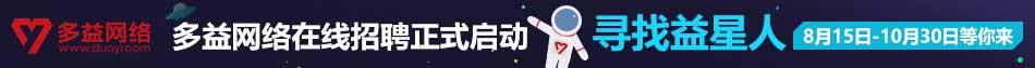 广州多益网络股份有限公司招聘信息