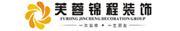 四川芙蓉锦程装饰工程有限公司招聘信息