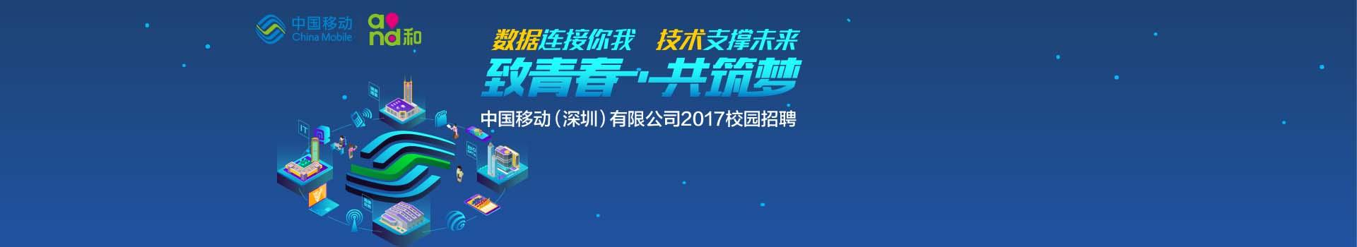 中国移动(深圳)有限公司招聘信息