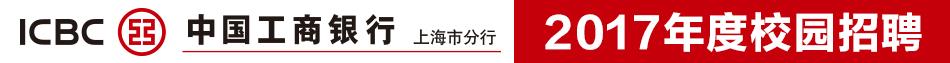 中国工商银行上海市分行招聘信息