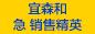 四川宜森和暖通工程有限公司招聘信息