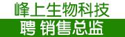 四川省峰上生物科技有限公司招聘信息