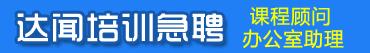 深圳市达闻科教实业发展有限公司招聘信息