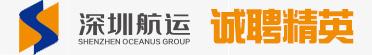 深圳市航运集团有限公司招聘信息
