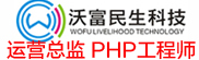 安徽沃富民生科技有限公司招聘信息