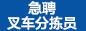 四川汇维物流有限公司招聘信息