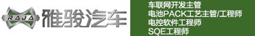 成都雅骏新能源汽车科技股份有限公司招聘信息