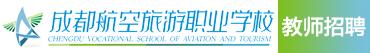 成都航空旅游职业学校招聘信息