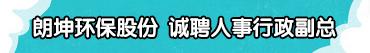 深圳市朗坤环保股份有限公司招聘信息