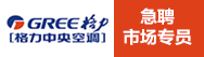 四川新兴格力电器销售有限责任公司招聘信息