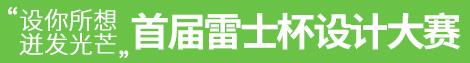 惠州雷士光电科技有限公司招聘信息