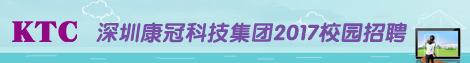 深圳市康冠技术有限公司招聘信息