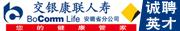 交银康联人寿保险有限公司安徽省分公司招聘信息