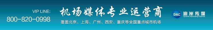 北京迪岸天空广告有限公司招聘信息