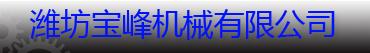潍坊宝峰机械有限公司招聘信息